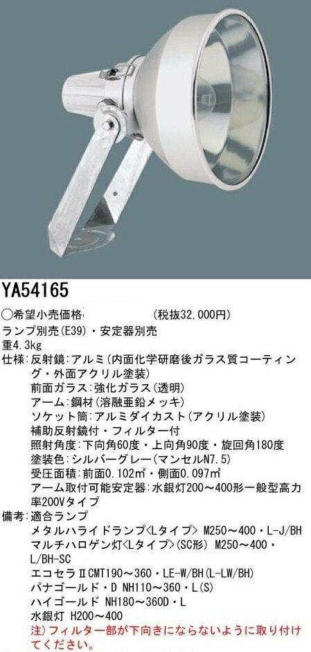 パナソニック丸型HID投光器 YA54165