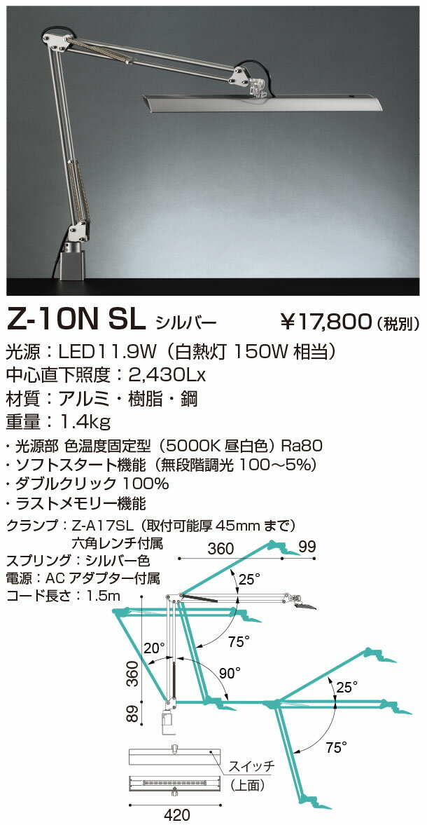 山田照明 LEDデスクライト Z-10NSL シルバー