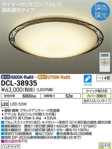 大光電機  LEDシーリングライト ~14畳 リモコン付 DCL-38935
