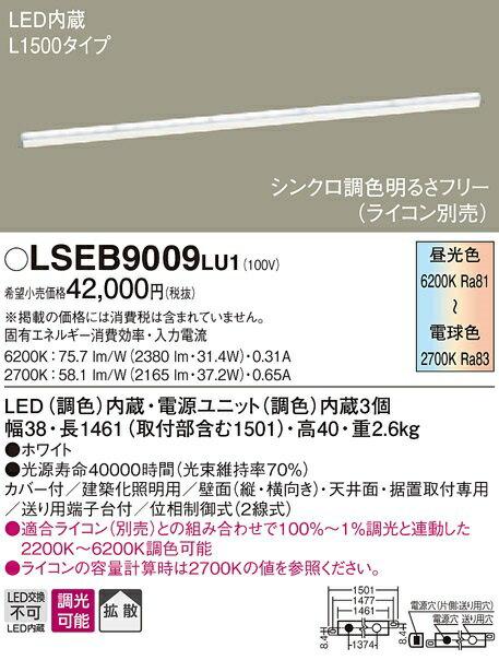 パナソニック 天井直付型・壁直付型・据置取付型 LED(調色) 建築化照明器具 LSEB9009LU1 拡散タイプ 調光タイプ(ライコン別売)/L1500タイプ