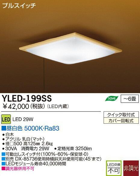 DAIKO LEDシーリングライト 【~6畳用】 YLED-199SS [YLED-199]