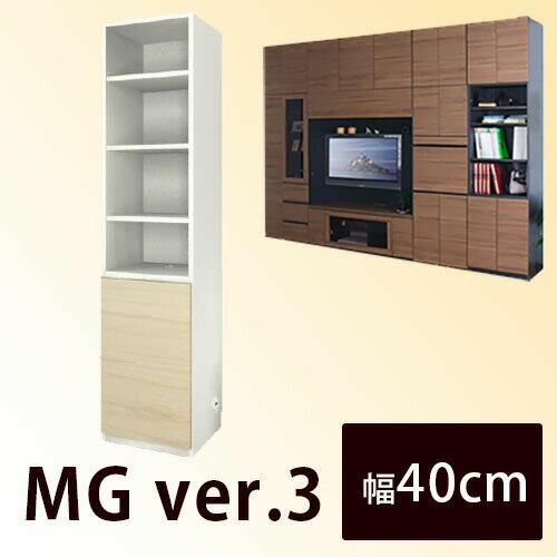 【送料無料】 すえ木工 Mgver.3 FW 40-ONT L/R キャビネット 壁面収納 W400 D470/320 H1800