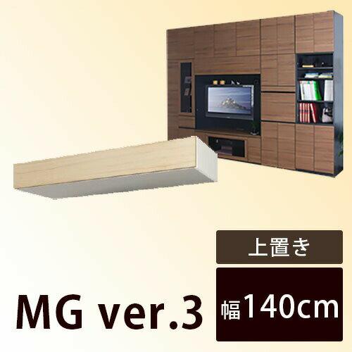 【送料無料】 すえ木工 Mgver.3 FB140 フィラーボックス(対応高200-280) 壁面収納 W1400 D470/320 H200-280