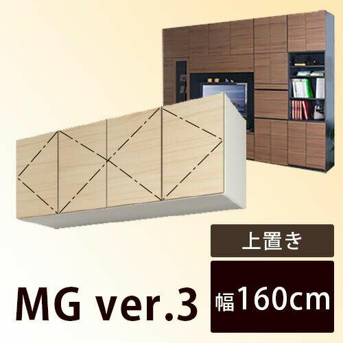 【送料無料】 すえ木工 Mgver.3 UW160 (S) 標準上置き(対応高280-350) 壁面収納 W1600 D470/320 H280-350
