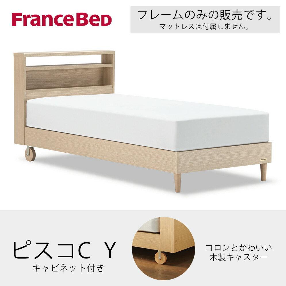 フランスベッド ピスコ21 C (キャビネット) フレームのみ Yサイズ (ホワイトオーク/ミディアムブラウン) W900×L1973×H850(SH275)mm 【送料無料】【FranceBed】