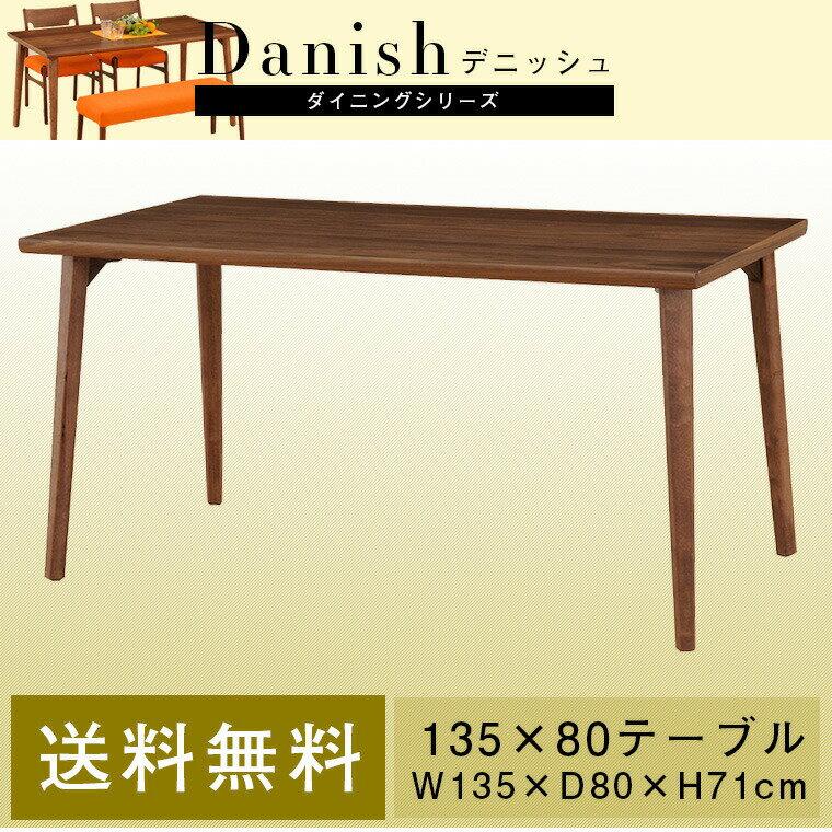デニッシュ ダイニングシリーズ 135×80 テーブル WAL W1350×D800×H710mm 【送料無料】