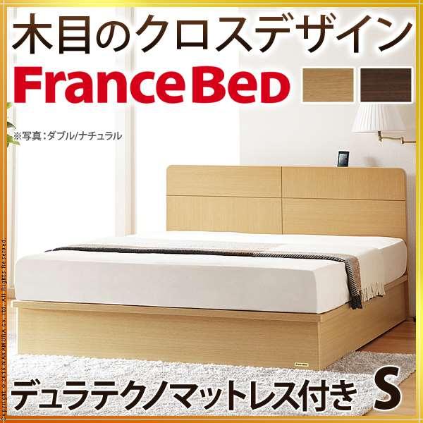 フランスベッド シングル マットレス付き 収納付きフラットヘッドボードベッド ベッド下収納なし シングル デュラテクノスプリングマットレスセット 木製 国産 日本製