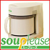 ゼンケン 野菜スープメーカー スープリーズ ZSP-1旬の野菜でヘルシー!30分で本格スープの出来上がり♪vikura(ビクラ)と同等のスープメーカー【smtb-td】