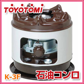 ■送料無料■TOYOTOMI トヨトミ K-3F石油コンロ K3F 煮炊き用 煮炊き専用