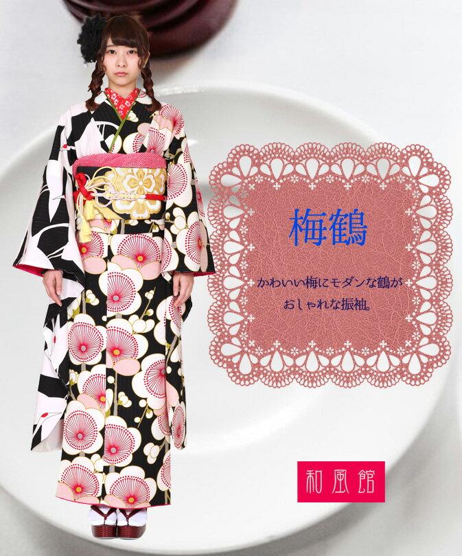 振袖レンタル レトロ モダンfy16REN07【k】