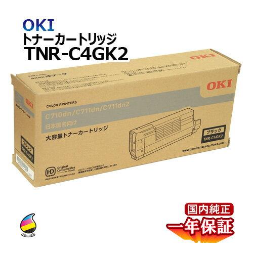派手 OKI トナーカートリッジTNR-C4GK2 ブラック 大容量 国内純正品