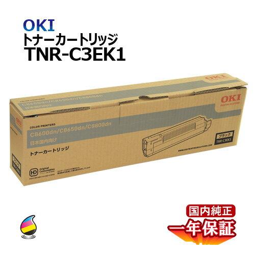 OKI トナーカートリッジTNR-C3EK1 ブラック 国内純正品