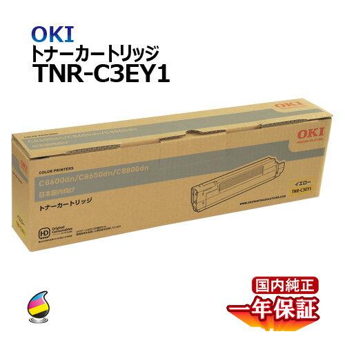 OKI トナーカートリッジTNR-C3EY1 イエロー 国内純正品