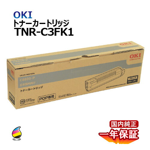 OKI トナーカートリッジTNR-C3FK1 ブラック 国内純正品