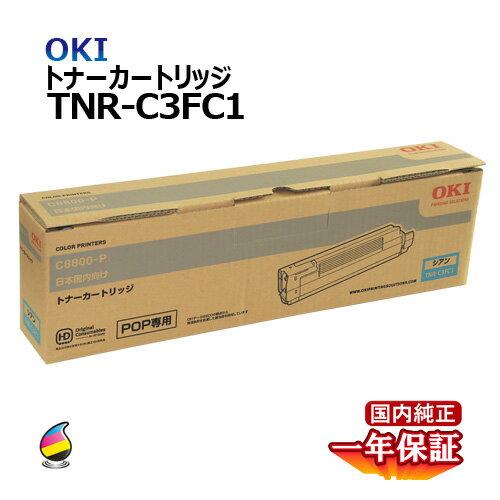 OKI トナーカートリッジTNR-C3FC1 シアン 国内純正品