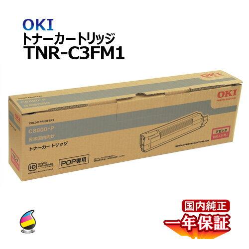 OKI トナーカートリッジTNR-C3FM1 マゼンタ 国内純正品