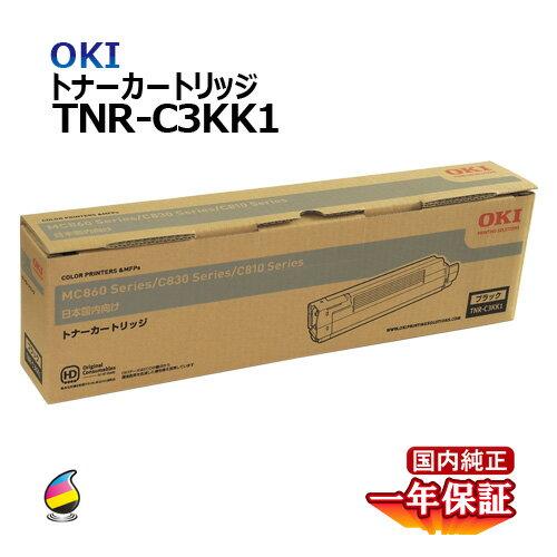 OKI トナーカートリッジTNR-C3KK1 ブラック 国内純正品