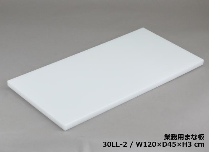業務用まな板30LL-2(3cm厚) 45×120cm