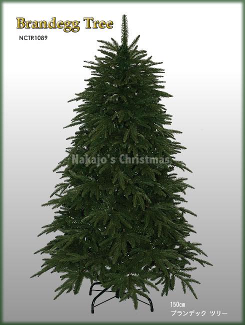 【クリスマスツリー 150cm】クリスマスシンボル ブランデックツリー 【150センチクリスマスツリー】【クリスマス】【CHRISTMAS】【X'mastree】【Xmas】【クリスマス木】