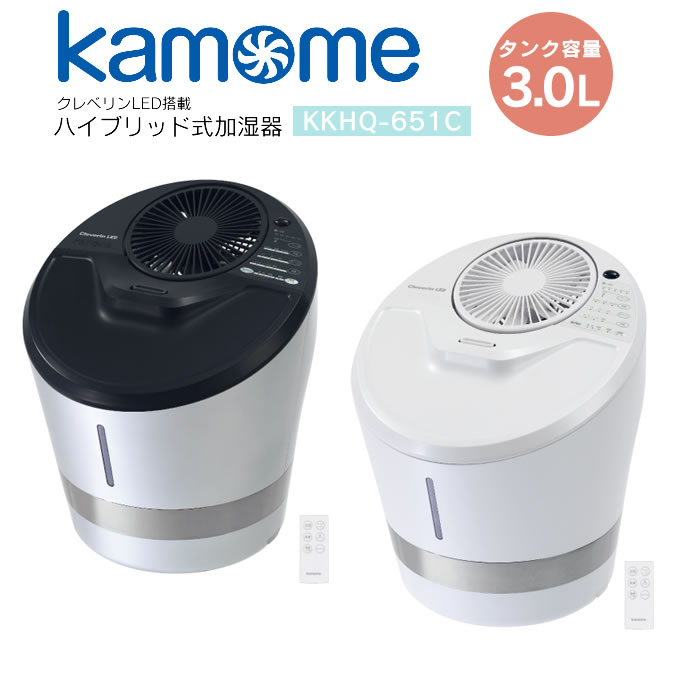 ◆送料無料◆ kamome ハイブリット加湿器(クレベリン) [KKHQ-651C]