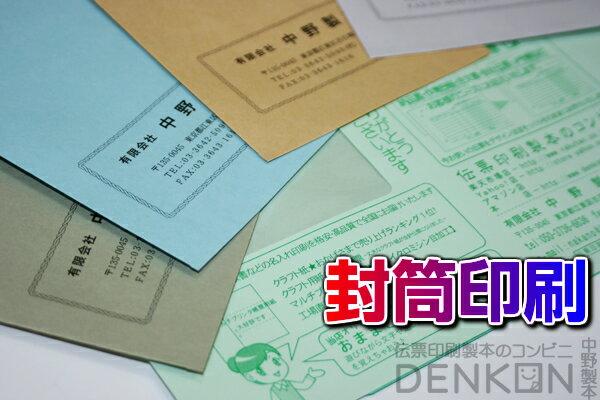 角6ECカラー100★名入れ封筒印刷 4000枚