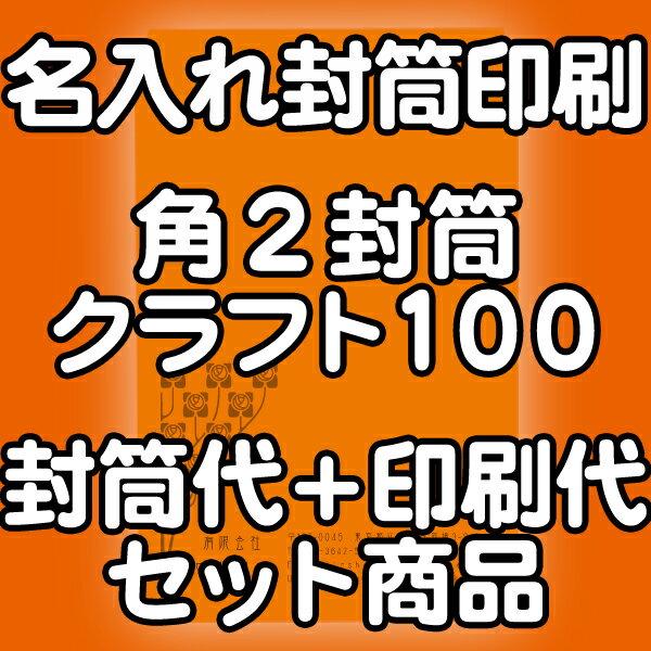 角2クラフト100★名入れ封筒印刷 5000枚