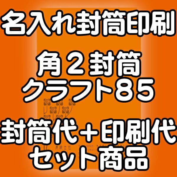 角2クラフト85★名入れ封筒印刷 5000枚