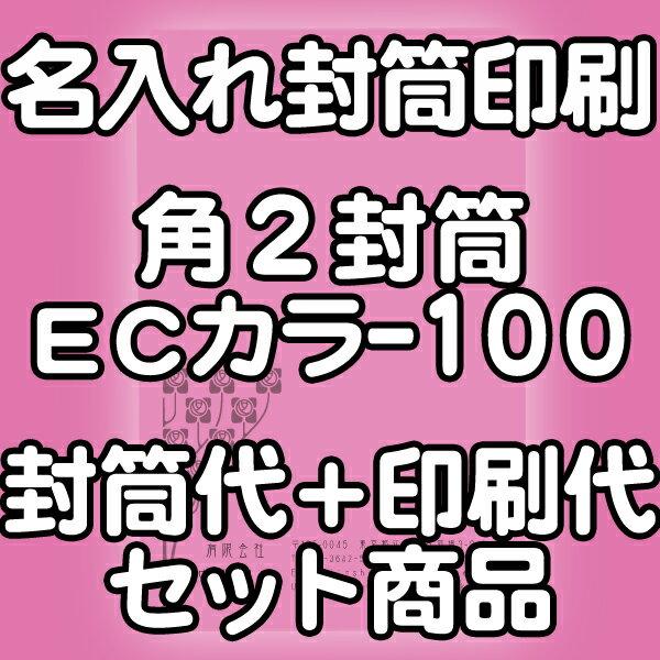 角2ECカラー100★名入れ封筒印刷 4000枚