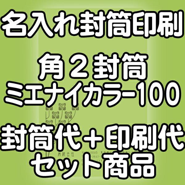 角2ミエナイカラー100★名入れ封筒印刷 4000枚