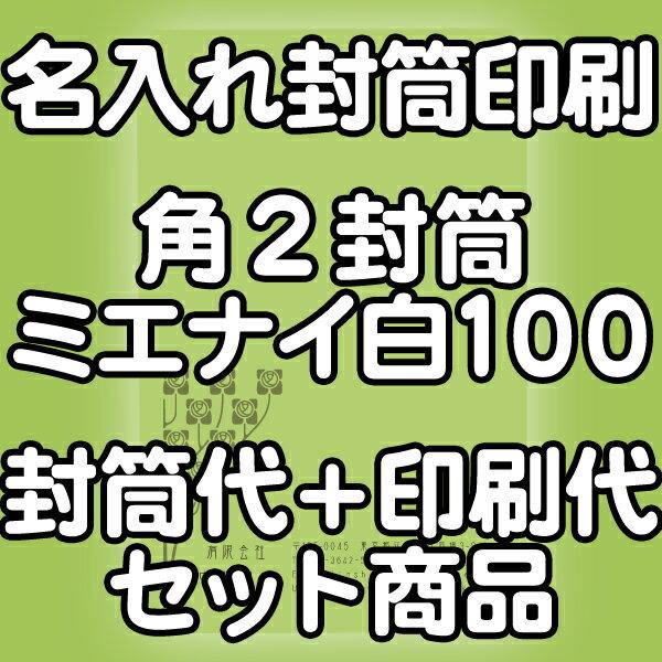 角2ミエナイ白100★名入れ封筒印刷 3000枚