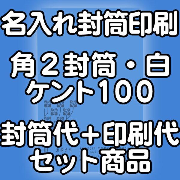 角2白ケント100★名入れ封筒印刷 4000枚