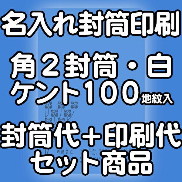 角2白ケント100地紋入★名入れ封筒印刷 3000枚