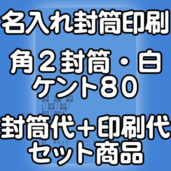 角2白ケント80★名入れ封筒印刷 4000枚