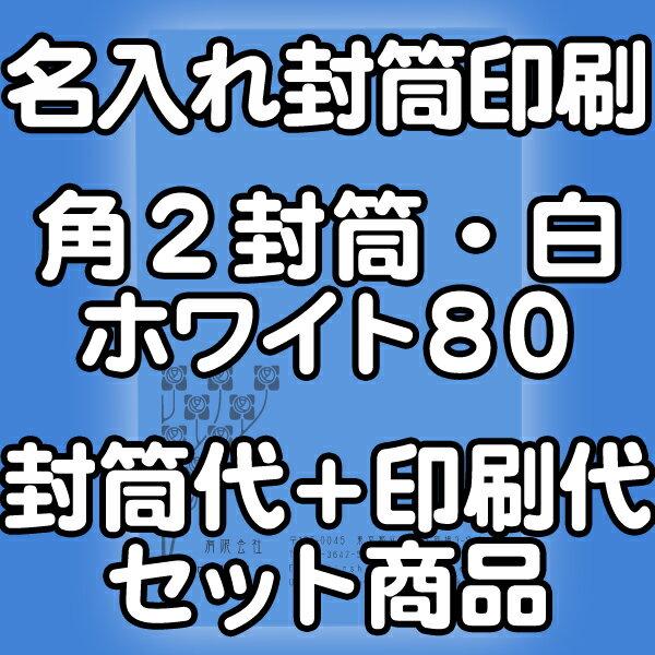 角2白ホワイト80★名入れ封筒印刷 4000枚