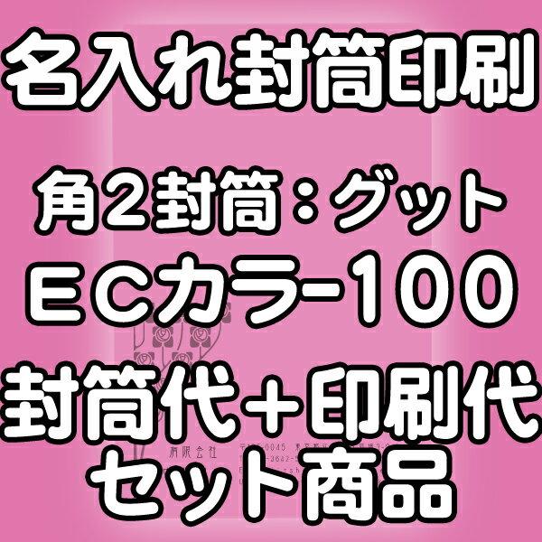 角2ECカラー100・口糊付(グット)★名入れ封筒印刷 5000枚