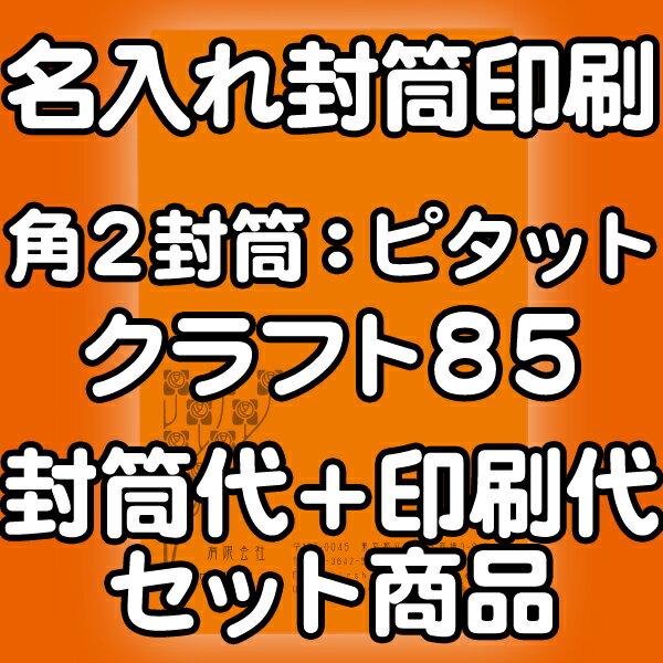角2クラフト85・口糊付(ピタット)★名入れ封筒印刷 4000枚