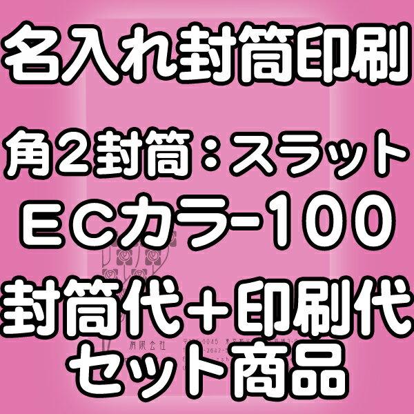 角2ECカラー100・口糊付(スラット)★名入れ封筒印刷 5000枚