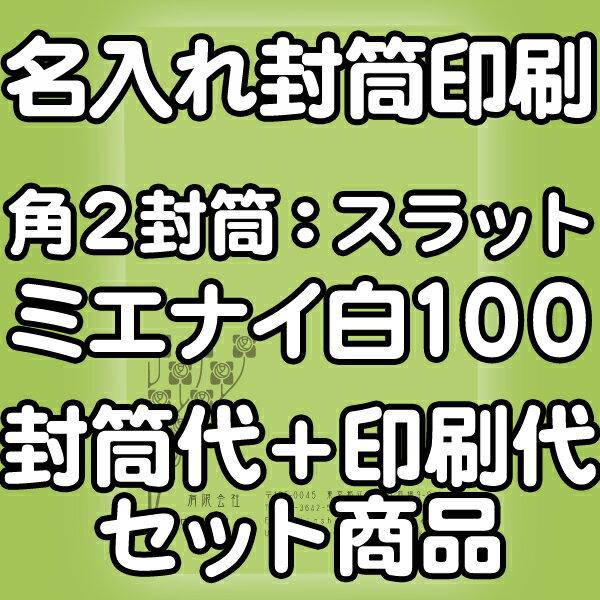 角2ミエナイ白100・口糊付(スラット)★名入れ封筒印刷 2000枚