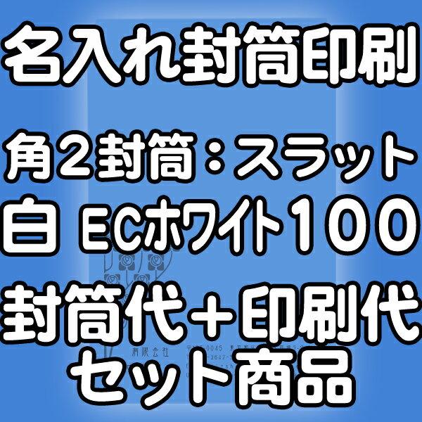 角2白ECホワイト100・口糊付(スラット)★名入れ封筒印刷 3000枚