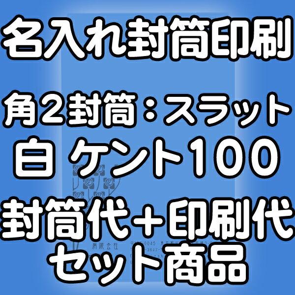 角2白ケント100・口糊付(スラット)★名入れ封筒印刷 3000枚