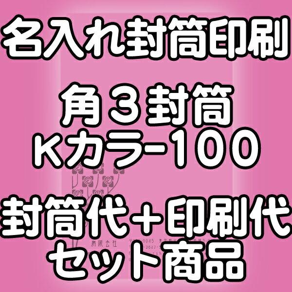 角3Kカラー100★名入れ封筒印刷 4000枚