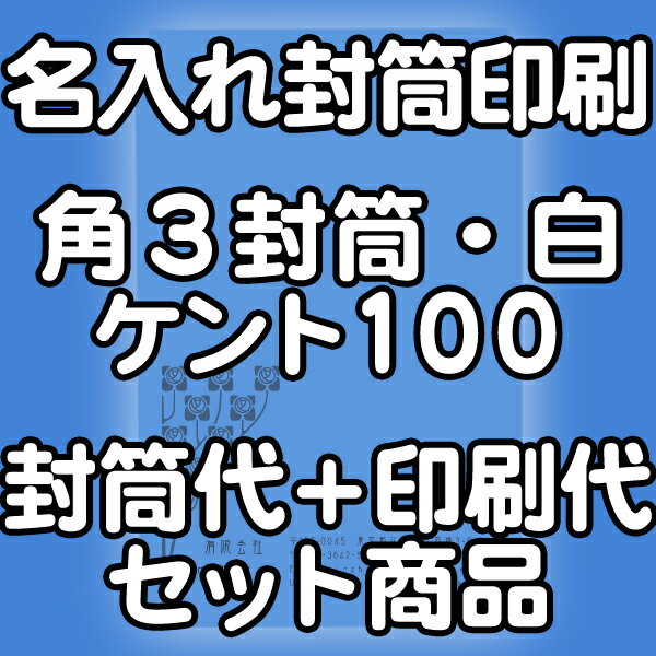 角3白ケント100★名入れ封筒印刷 4000枚