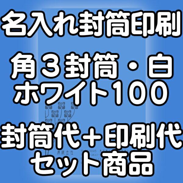 角3白ホワイト100★名入れ封筒印刷 5000枚