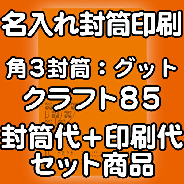 角3クラフト85・口糊付(グット)★名入れ封筒印刷 5000枚