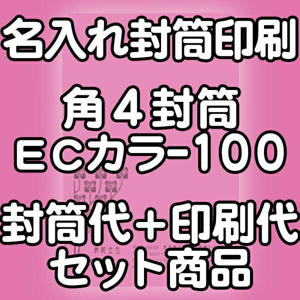 角4ECカラー100★名入れ封筒印刷 5000枚