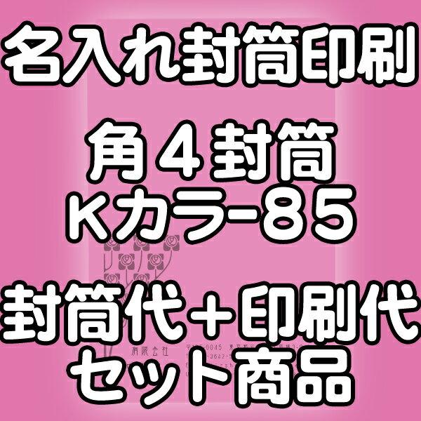 角4Kカラー85★名入れ封筒印刷 4000枚