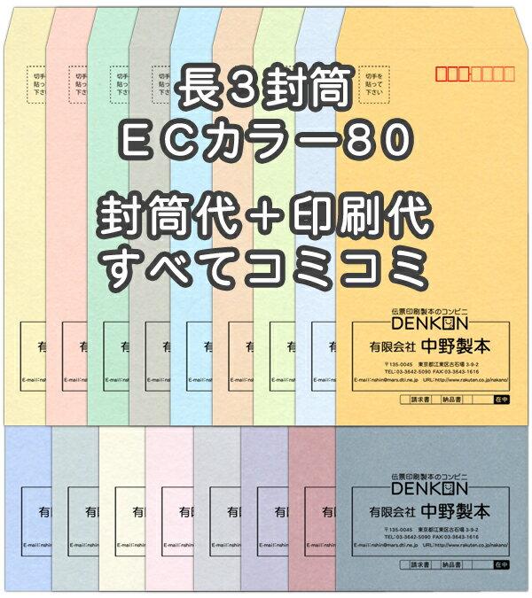 長3ECカラー80★名入れ封筒印刷 10000枚