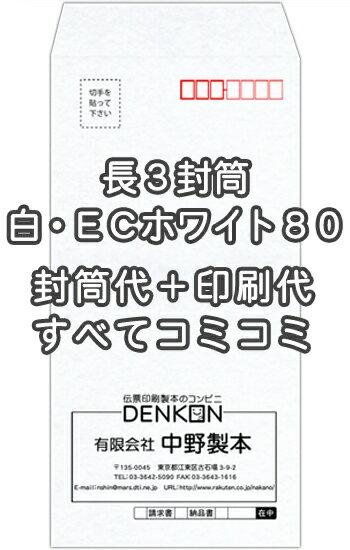 長3白【ECホワイト80】★名入れ封筒印刷 10000枚