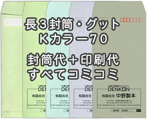 長3Kカラー70・口糊付(グット)★名入れ封筒印刷 4000枚