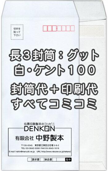 長3白【ケント100】口糊付(グット)★名入れ封筒印刷 5000枚